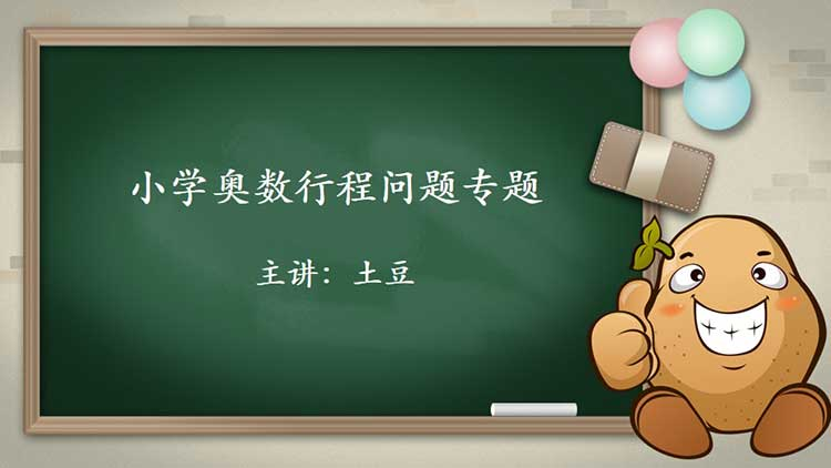 小学奥数行程问题专题 - 【学通官网】中小学数学在线图片