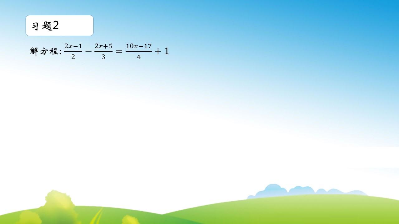 解一元一次方程(课后练习)